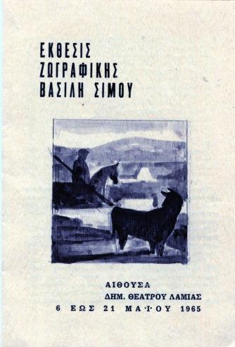 Λαμία 1965 Ο κατάλογος της έκθεσης από το αρχείο Βασίλη & Φιορίνας Σίμου