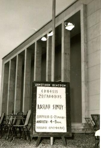 Λαμία 1965 Η αφίσσα της έκθεσης έξω από το Δημοτικό θέατρο . Φωτογραφικό υλικό από το αρχείο Βασίλη & Φιορίνας Σίμου