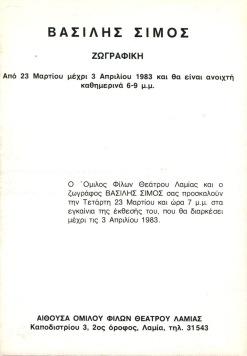 1983 Ο κατάλογος της έκθεσης