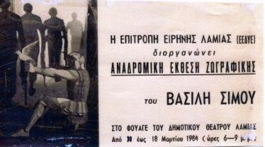 1984 Η πρόσκληση της έκθεσης