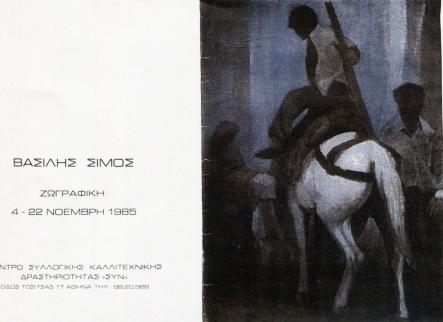 1985b (4 of 7)