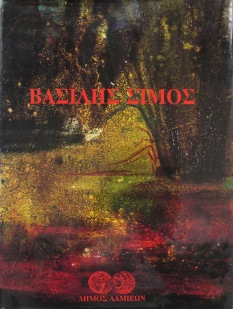 """Το εξώφυλλο απο το βιβλίο-λεύκωμα """"Βασίλης Σίμος"""" έκδοση της Δημοτικής Πινακοθήκης Λαμίας"""