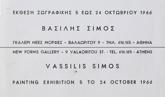1966 Νέες Μορφές ,Αθήνα