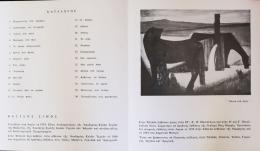 Βασίλης Σίμος, 1966, Αθήνα,Άτομική Έκθεση, Γκαλερί Νέες Μορφές, ο κατάλογος της έκθεσης