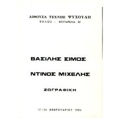 katalogexp6 (1 of 25)
