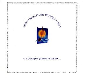 Ομδιαφ-08