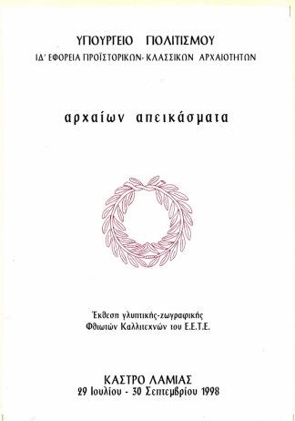 Ομδιαφ-11