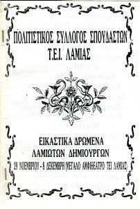 Ομδιαφ-15