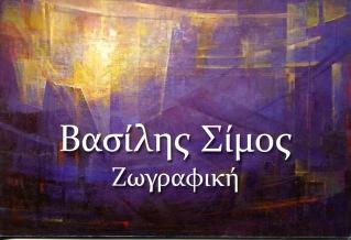 2012 Το εξώφυλλο του καταλόγου της έκθεσης