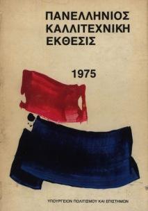 παν_1975