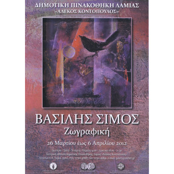 2012, Δημοτική Πινακοθήκη Λαμίας «Αλέκος Κοντόπουλος»,Λαμία